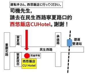 西悠飯店TAXI指示.JPG