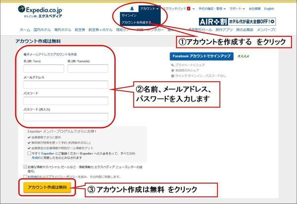 Exp_AccountSakusei.JPG.jpg