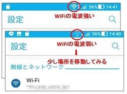 WiFi電波強弱.jpg
