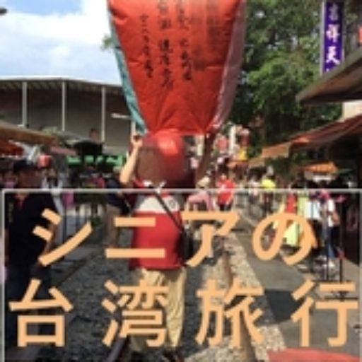 シニアの台湾旅行
