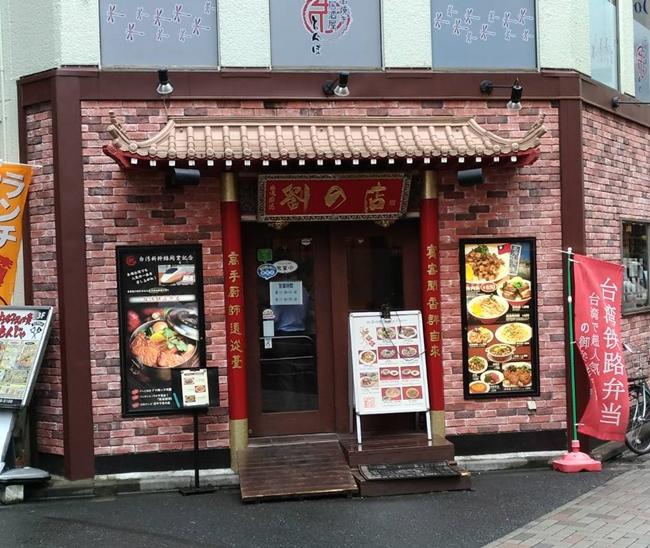 錦糸町、劉の店