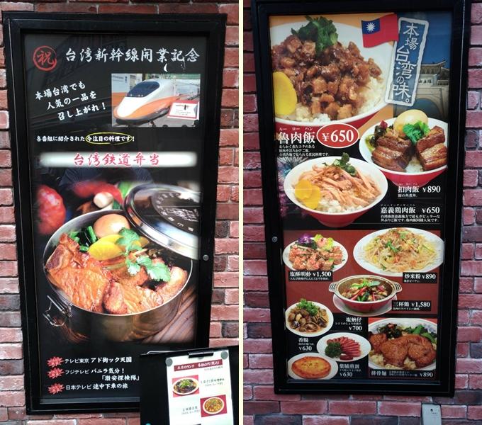 台湾料理,錦糸町,劉の店