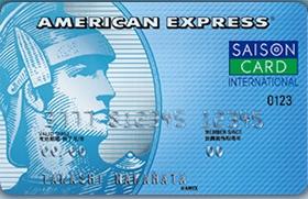 クレジットカード,セゾンブルーアメックス,AMEX