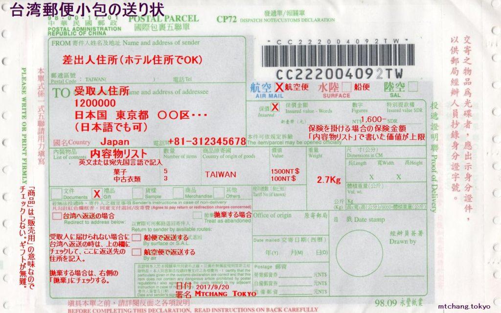 郵便小包送り状,台湾航空便