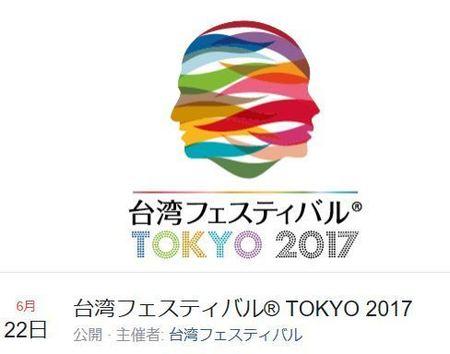 台湾フェスティバル2017.JPG