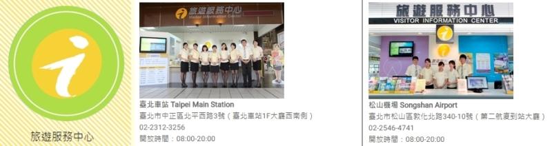 台北市旅行サービスセンター