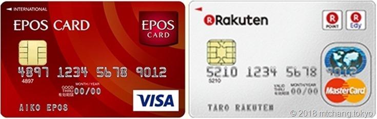 EPOS楽天カード-horz