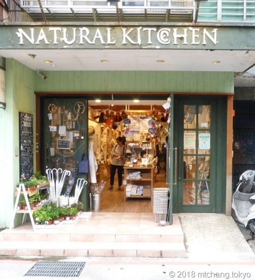NaturalKitchenP1070211