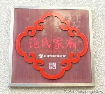 范氏廟P1070109