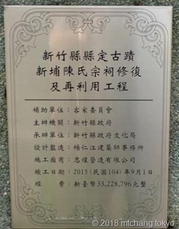陳氏廟10