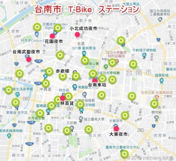 台南T-Bikeステーション