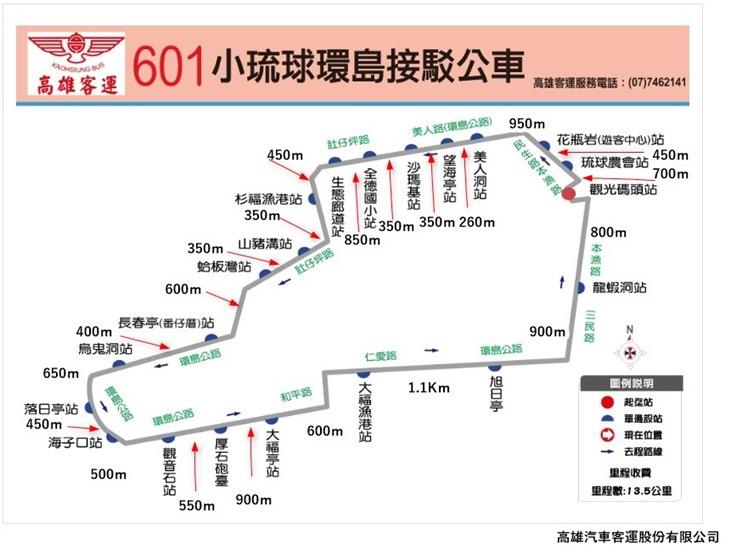 601環島バス