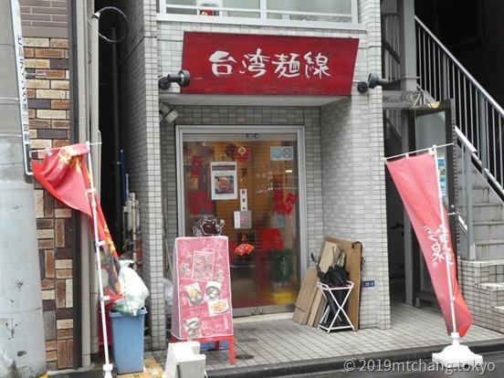台湾麺線1