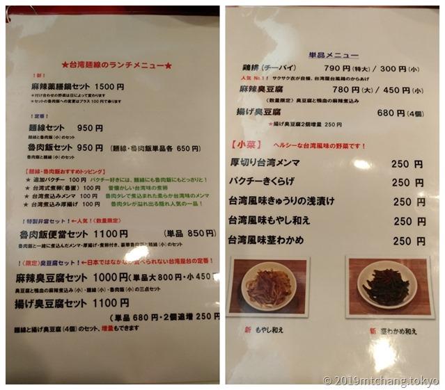 台湾麺線5