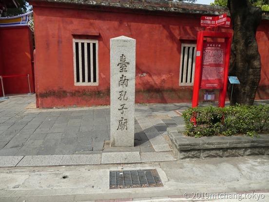 台南孔廟P1010651 (25)