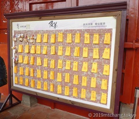 台南孔廟a3