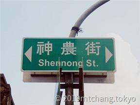 台南神農街P (19)