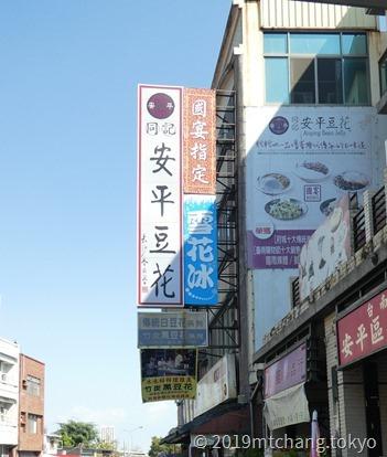 安平豆花P1010474 (1)