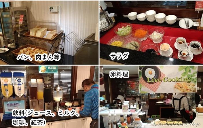 剣橋ホテル朝食2