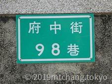 台南孔廟商圏P1010651 (35)-s