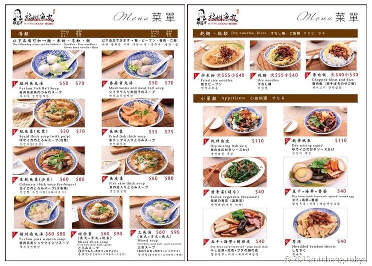 雅方福州魚丸メニュー