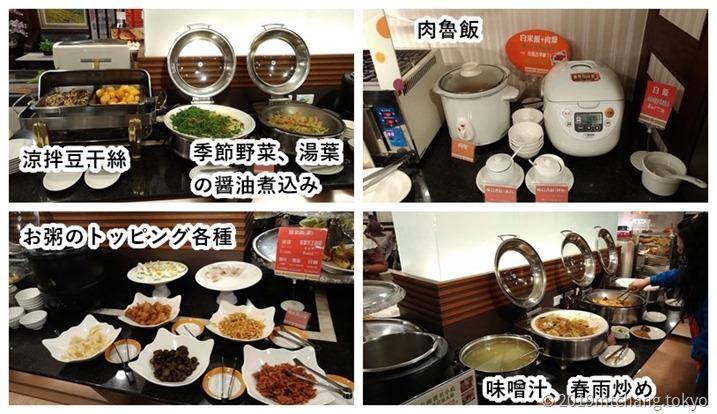 剣橋ホテル朝食