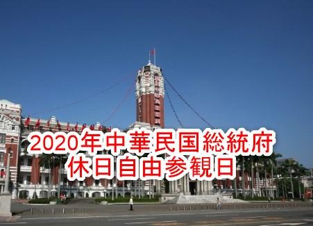 2020年 中華民国総統府(旧台湾総督府)の自由参観日情報です~参観再開 ...