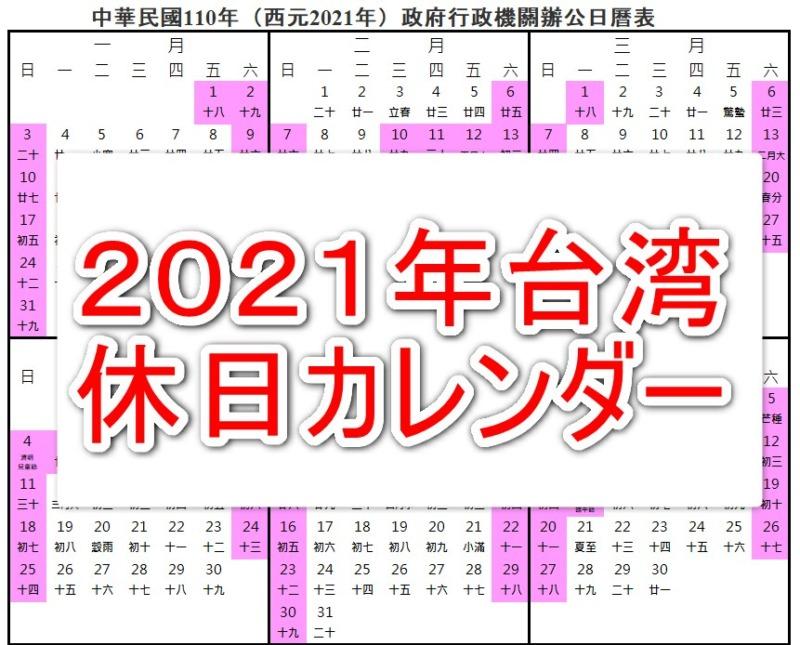 台湾 旧 正月 2021 台湾旅行 2021年の春節(旧正月)はいつ?