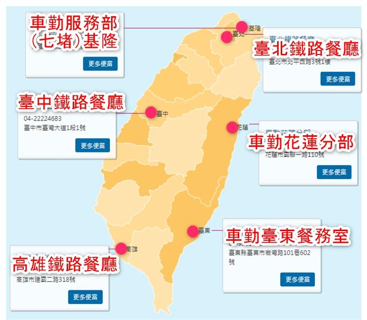 台湾鉄道駅弁製造