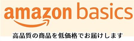 amazon basic