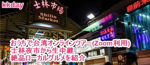 台湾オンラインツアー士林夜市
