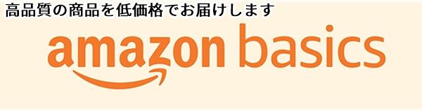 amazonBasic
