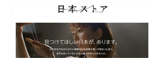 amazon日本ストア